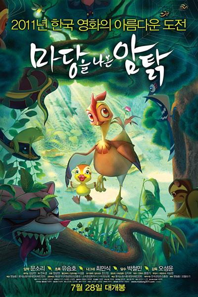 L'animation sud-coréenne : contre mauvaise fortune, bon coeur