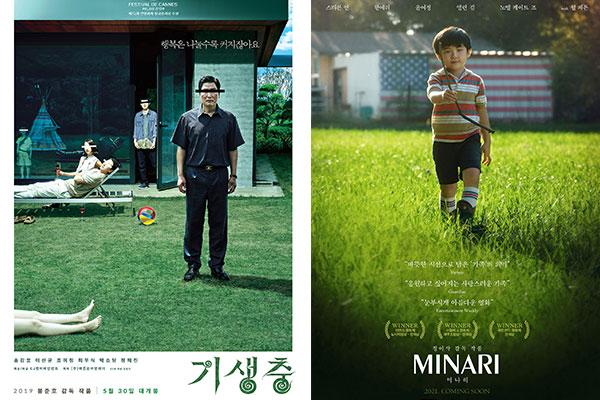 Cine coreano en 2020: primera parte
