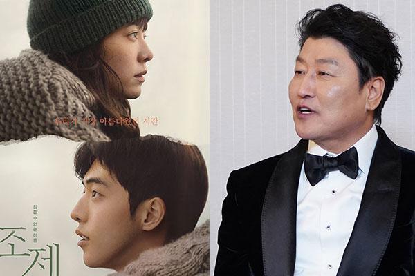 'Josée' & Song Kang Ho