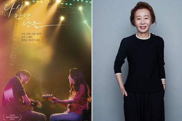 'Da capo' & Youn Yuh Jung