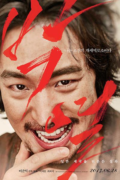 Lee Jae-hoon : prince de la comédie