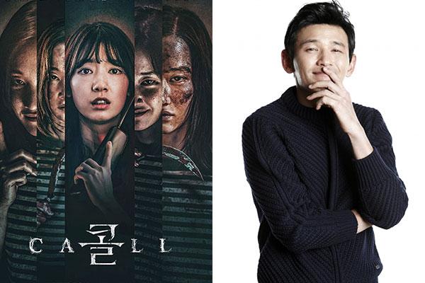 'The call' & Hwang Jung Min