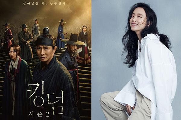 'Kingdom' & Jeon Do Yeon