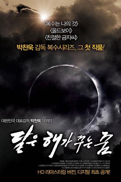 'Love Alarm' & Park Chan Wook