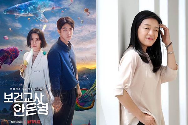 'Los archivos de la enfermera escolar' & Yoon Ga Eun
