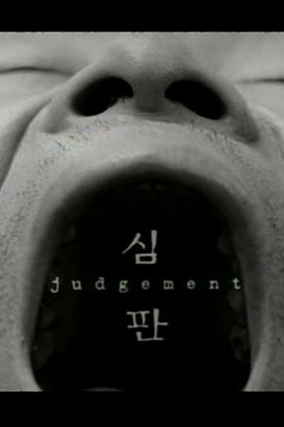 Ki Joo-bong sort le grand jeu
