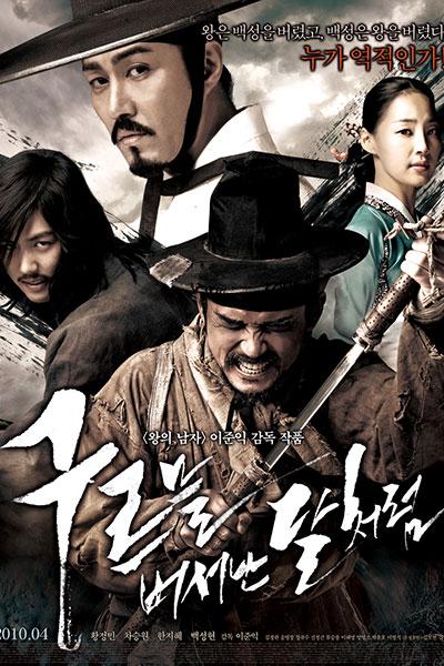 Lee Joon-ik, l'historiophile