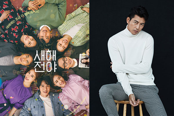 'El blues de Año Nuevo (Nochevieja)' & Jung Woo Sung