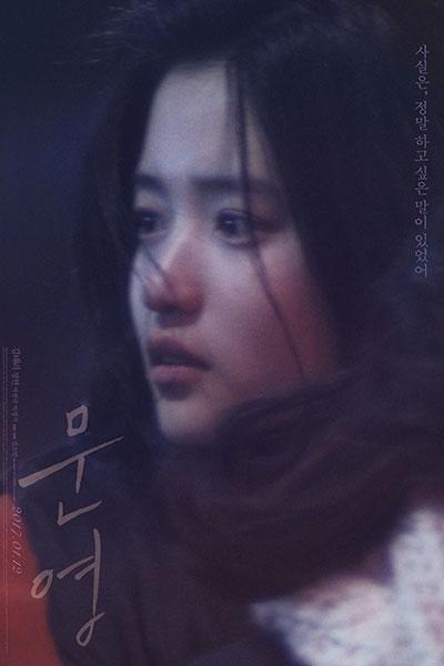 'Luz negra' & Kim Tae Ri