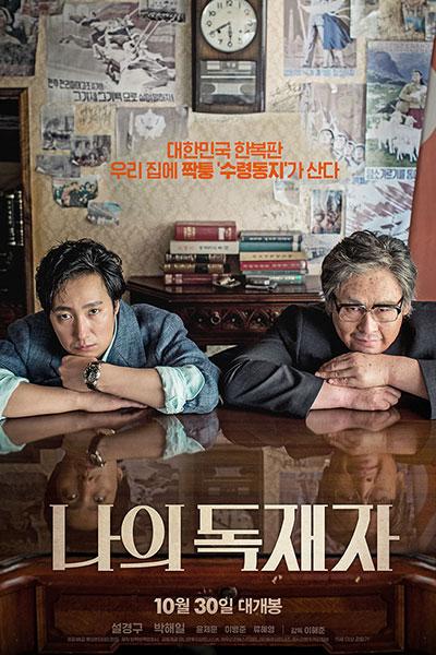 Sol Kyung-gu : le retour ?
