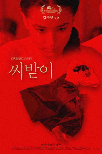 'I' & Im Kwon Taek