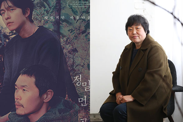 'Un lugar distante' & Yim Sun Rye