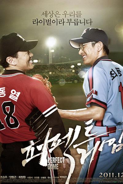 'El libro de peces' & Cho Seung Woo