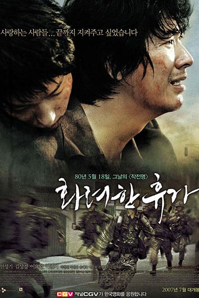 Ahn Sung-ki sur la brèche
