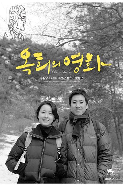 'Seobok' & Jung Yu Mi