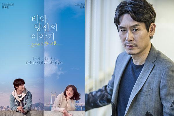 'Esperando la lluvia' & Seol Kyung Gu