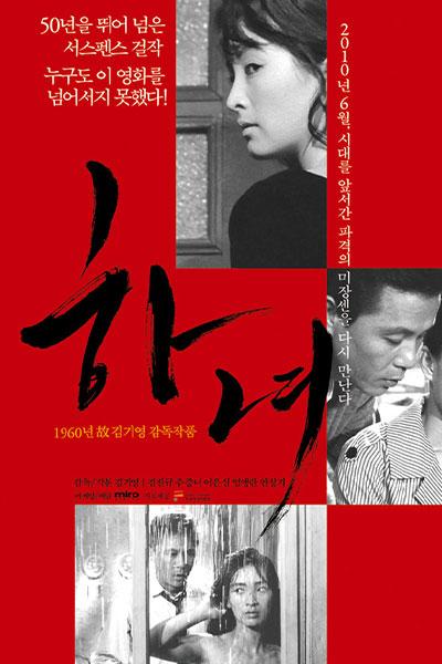 'Sombras del corazón' & Kim Ki Young