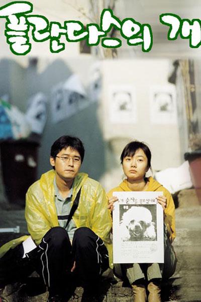 'En nombre del hijo' & Bae Du Na