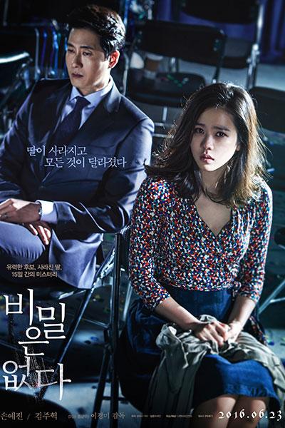 'Introducción' & Lee Kyung Mi