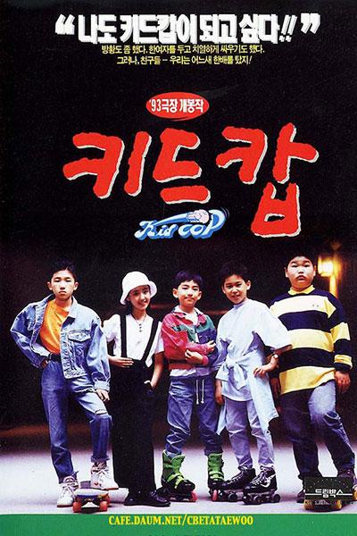 'Pipeline' & Lee Joon Ik