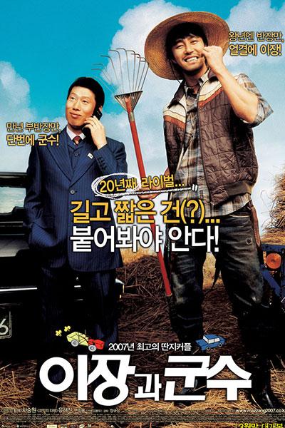 'A leave' & Yoo Hae Jin