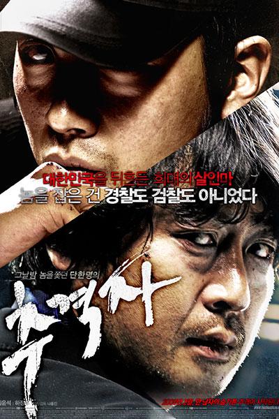 Na Hong-jin : entre horreur et thriller