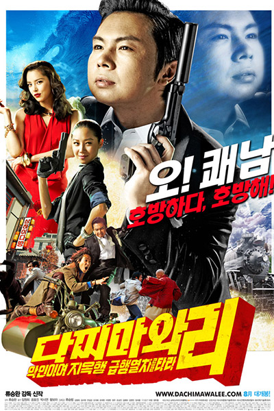 Ryoo seung-wan : action or not action ?