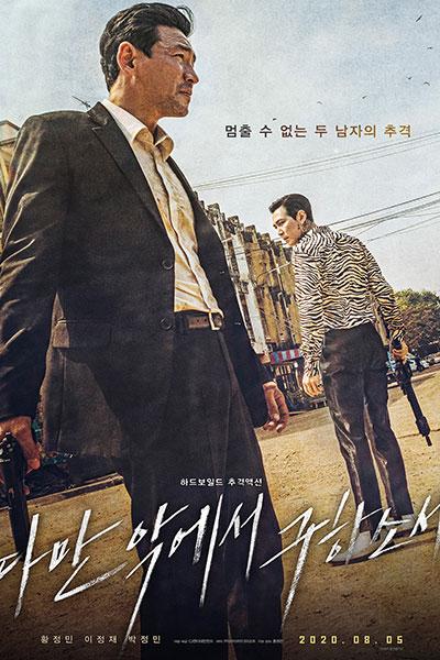 Hwang Jung-min vs Hwang Jung-min