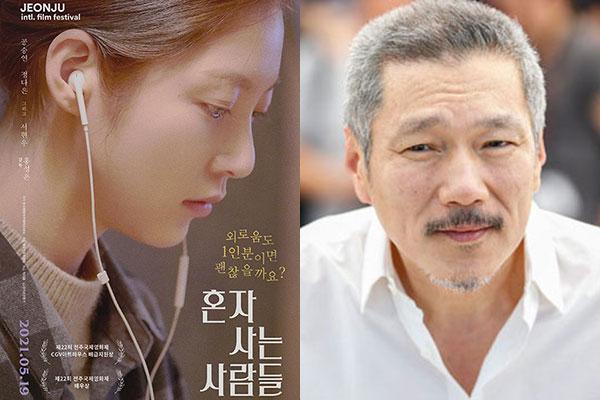 'Solitarios' & Hong Sang Soo