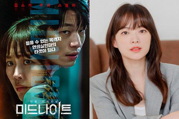 'Midnight' & Chun Woo Hee