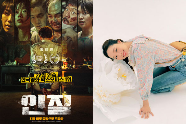 'Rehén: celebridad desaparecida' & Gong Hyo Jin