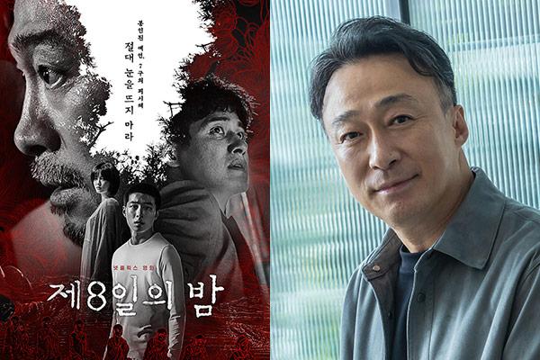 'La octava noche' & Lee Sung Min