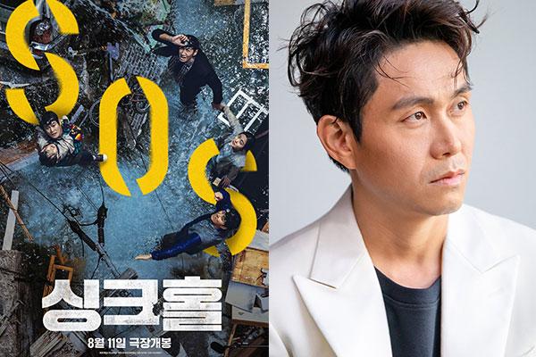 'Sinkhole' & Oh Jung Se