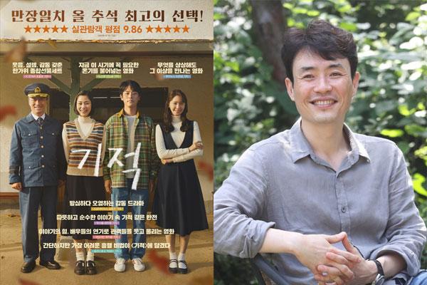 'Milagro' & Ryu Seung Wan