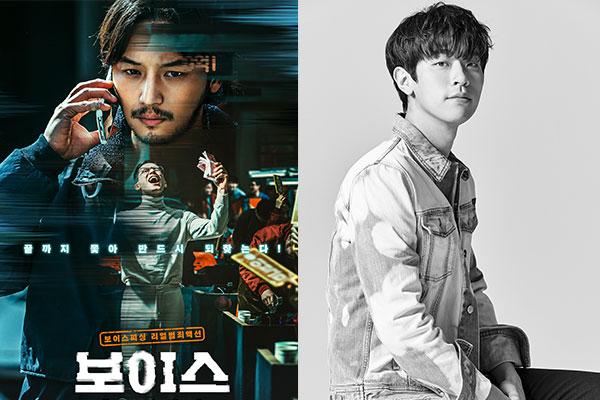 'On The Line'  &  Park Jung Min