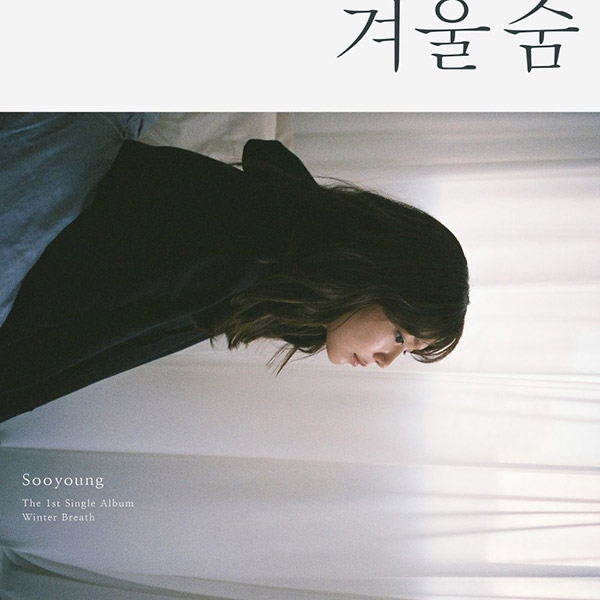 Hơi thở mùa đông (Soo-young)