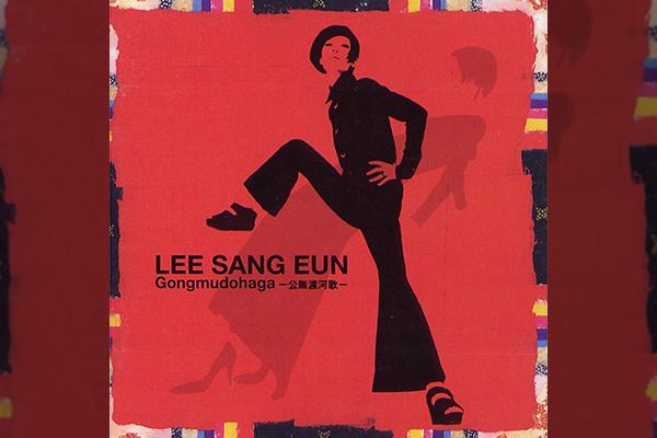 JOYAS DEL POP COREANO : Lee Sang Eun / GONGMUDOHAGA