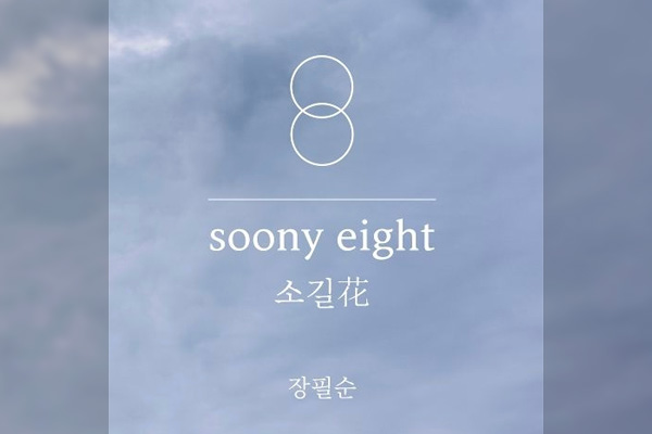 JOYAS DEL POP COREANO : Jang Pil Soon / SOONY EIGHT: SOGILHWA