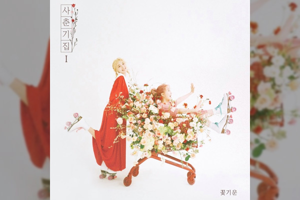 « Youth Diary I: Flower Energy »,  nouveau mini-album de Bolbbalgan4 (BOL4)
