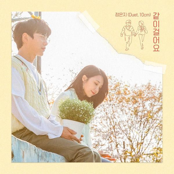 Mình đi cùng nhau nhé (Jung Eun-ji)