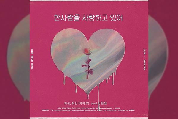 « 10th – Preview », nouveau mini-album de Kim Hyun-chul