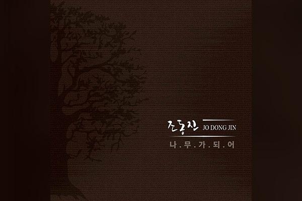 [Siendo un árbol] de Jo Dong Jin
