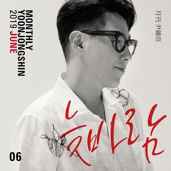 2019 Mỗi tháng một câu chuyện của Yoon Jong-shin – câu chuyện tháng sáu (Yoon Jong-shin)