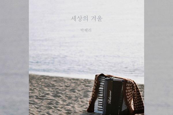 [Inviernos del mundo] de Park Hye Ri
