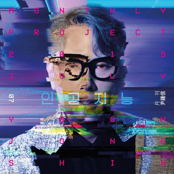 Nguyệt san Yoon Jong-shin 2019 – Câu chuyện tháng 7 (Yoon Jong-shin)