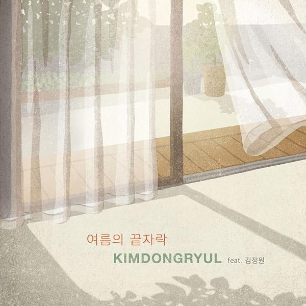Đoạn cuối của mùa hè (Kim Dong-ryul)