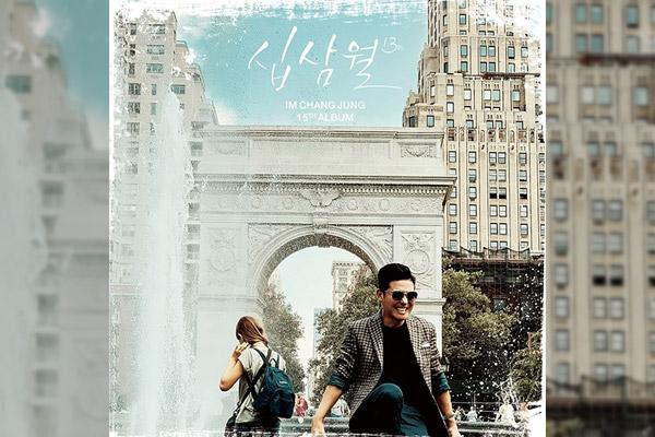 « 13 mois », 15e opus officiel de Lim Chang-jung (2)