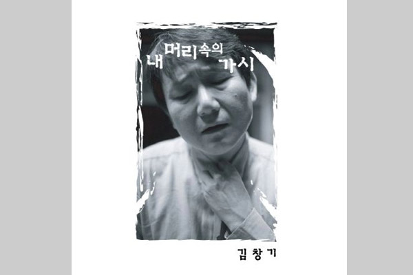 [Espina en mi cabeza] de Kim Chang Gi