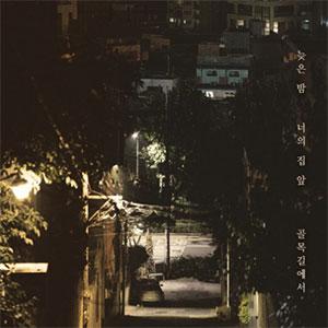 夜遅くに 君の家の前の道で