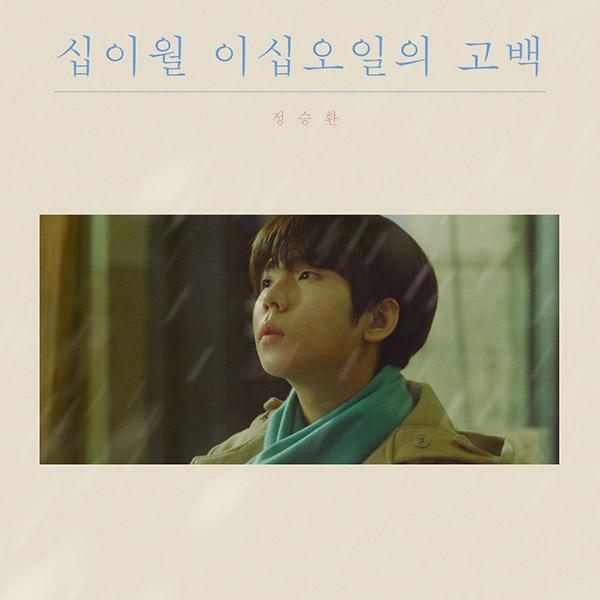 Lời tỏ tình ngày 25/12 (Jung Seung-hwan)
